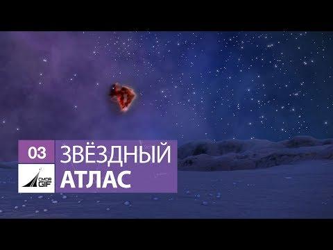 Звёздный Атлас - Выпуск 3