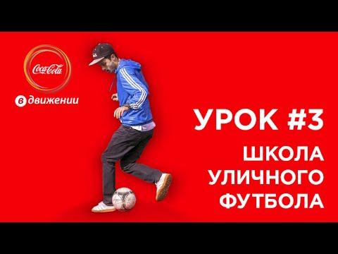Ведение мяча | Школа уличного футбола #3