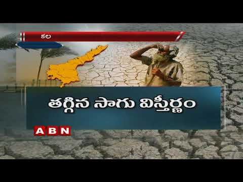 Low Rainfall Puts AP Farmers In Distress Over Crops | ABN Telugu