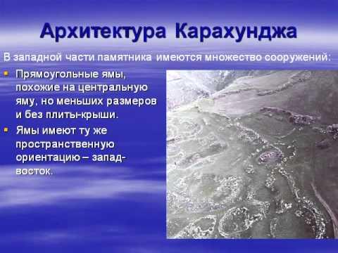 Քարահունջ/ Armenia's Stonehenge/Армянский Караундж