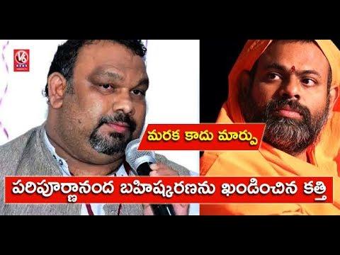 Kathi Mahesh Condemns Expulsion Of Swami Paripoornananda From Hyderabad | V6 News
