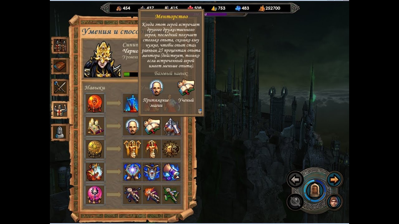 Heroes of might and magic 5 менторство