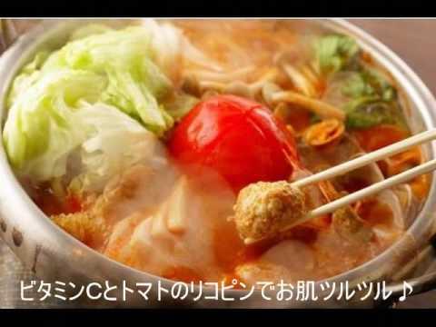 トマト鍋 レシピ 作り方