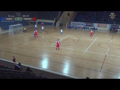 ВЛ. Группа А. «Факел» (Сургут) - «Спартак» (Москва)