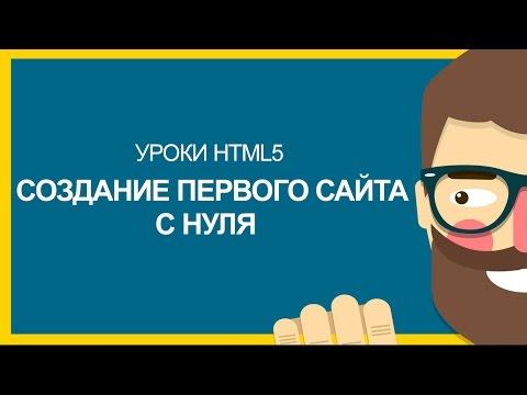 Как создать свой сайт с нуля - верстаем первую страницу - урок HTML