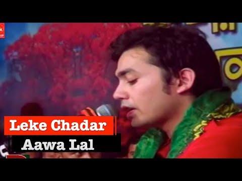Leke Chadar Aawa Lal - Mela Almast Bapu Lal Badshah Ji  2013 Nakodar video