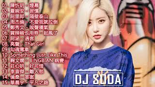 2018電音 DJ Soda Remix 好新歌推薦 慢搖 ~ NonStop逆襲