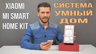 Система умный дом Xiaomi Mi Smart Home Kit - Быстрая настройка за 3 минуты