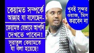 New Bangla Waz Of Mufti Maulana Shafiullah (part-2)-React