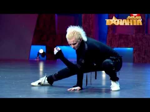 Танцюють всi 4 (Олександр Волков)