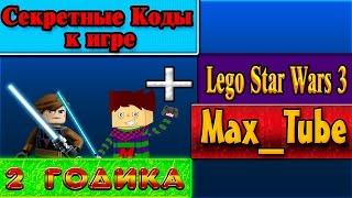 """Коды к игре """"Lego Star Wars 3"""" - 28 Ноября каналу (Max_Tube Game Chaneel) исполняется 2 годика. ^_^"""