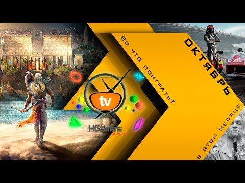 Во что поиграть в этом месяце — Октябрь 2017 (ПК, PS4, Xbox One)