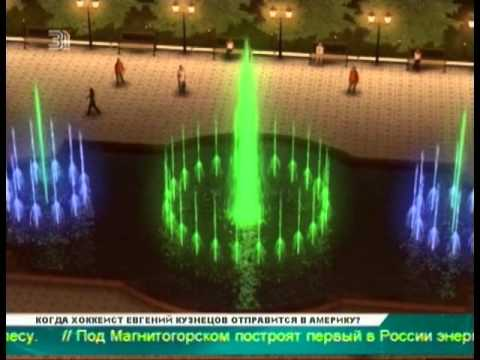 В Челябинске появится поющий фонтан