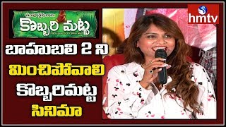 Kathi Karthika Speech @ Kobbari Matta Movie Song Launch | #SampoorneshBabu | hmtv