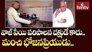 వాజ్ పేయికి  రొయ్యలంటే ప్రాణం | Atal Bihari Vajpayee Favourite Food | hmtv