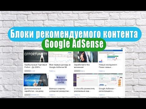 Блоки рекомендованного контента Google Adsense