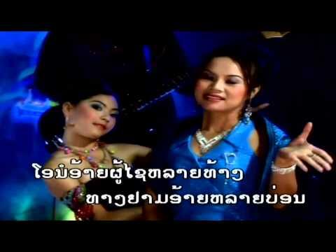 Xieng Khouang Nang Khoy (Lum Phuan) -  Latsamy Phoudindong (Lao Morlum Traditional)
