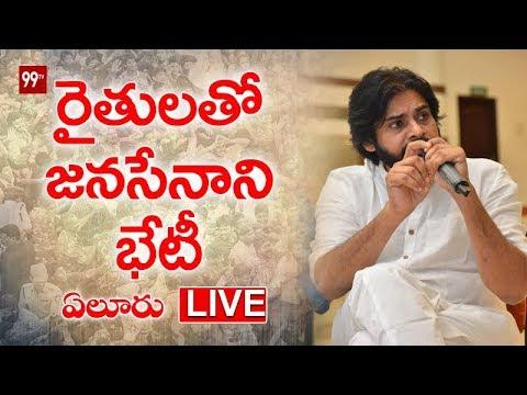 రైతులతో జనసేన అధినేత భేటీ || JanaSena Porata Yatra live || Pawan Kalyan 99 TV Telugu