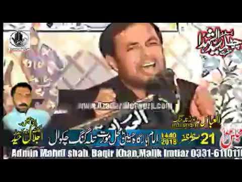 Zakir Sajjad Shah || Majlis 21 Safar 2018 Hussain Mahal Moorat ||