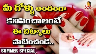 5 Tips for Applying Nail Polish || Nail Painting Tips || Nail Care || Vanitha TV
