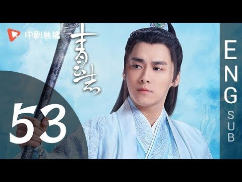 The Legend of Chusen (青云志) - Episode 53 (English Sub)