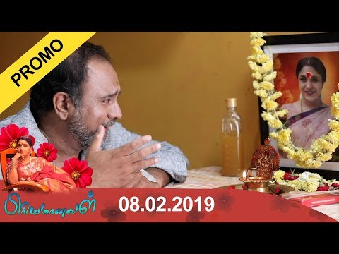 Priyamanaval Promo 08-02-2019 Sun Tv Serial Promo Online