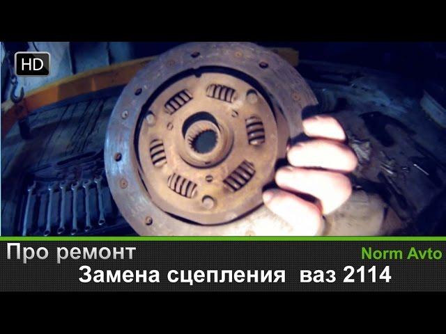 Замена сцепления ваз 2114 видео своими руками