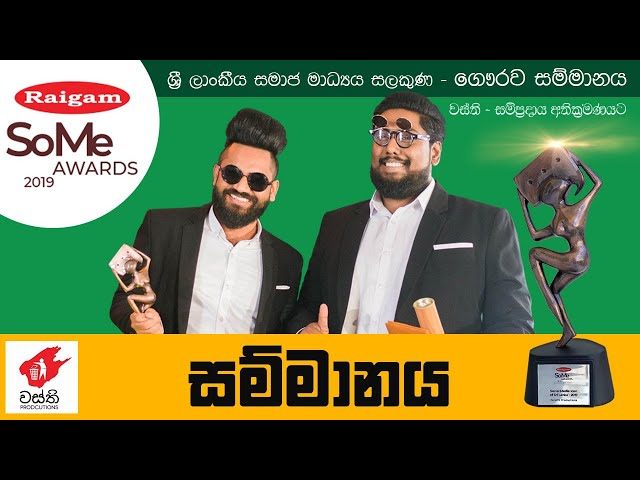 Sammanaya - Wasthi Productions thumbnail
