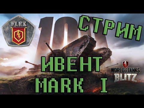 Стрим Ивент MARK I! [World of Tanks Blitz]