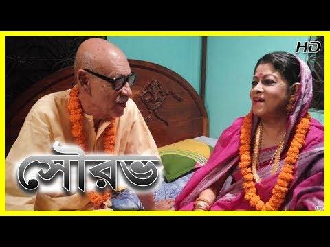 Bangla Natok 2017 Sourav