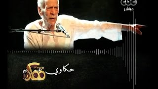 #ممكن | عم نجم يحكي قصة خضر التوني كهربائي بحي شعبي