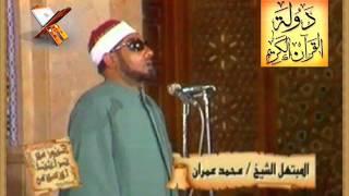 ابتهال يامن اليك تضرعي ورجائي للمبتهل محمد عمران