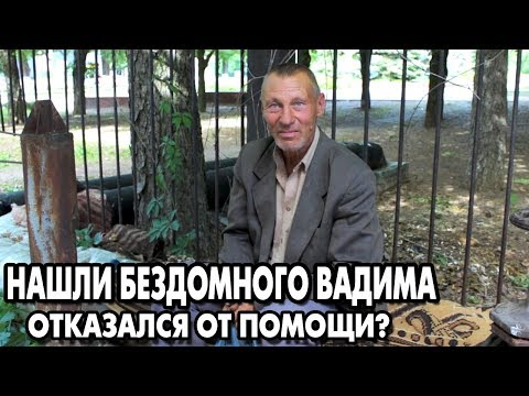 Поиски бездомного Вадима   Все пошло не по плану
