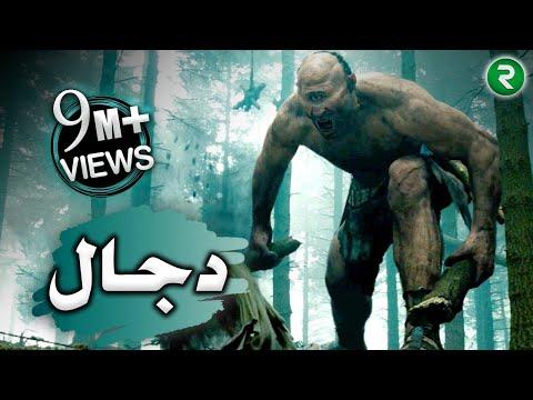 Antichrist   Dajjal   Dajjal in Islam   Dajjal ka Fitna   The Best Documentary of Dajjal Urdu   دجال