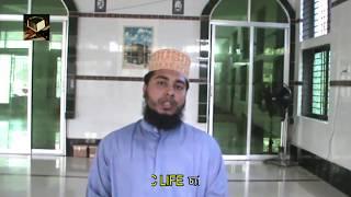 Kurbanir gosto bonton er niyom, Mawlana Nazmus Sakib Habibi, Bangla Waz, Islamic Life,
