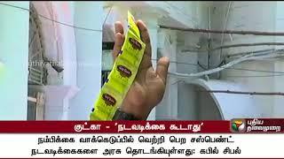 குட்கா வழக்கு: மறு உத்தரவு வரும் வரை நடவடிக்கை எடுக்கக்கூடாது | Gutka case, DMK