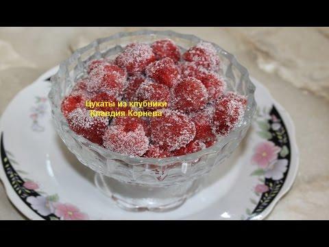 Цукаты из клубники или сухое варенье