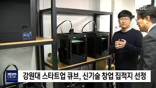 강원대 스타트업 큐브, 최초 창업 집적지 선정