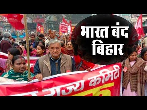 Bharat bandh in Bihar: बिहार-पटना समेत बिहार के कई जिलों में दिखा हड़ताल का असर, बैंकों में कामकाज ठप