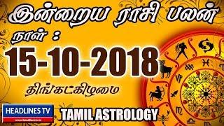 15-10-2018 இன்றைய ராசி பலன் | indraya rasi palan 15th October | இன்றைய ராசி பலன் 15-10-2018