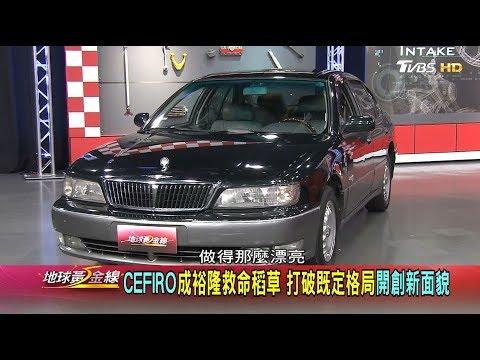 台灣-地球黃金線-201811210 嚴凱泰一生奉獻汽車工業 回顧裕隆經典車款
