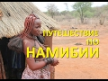 Намибия. Трейлер.