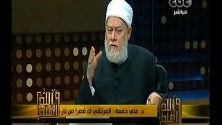 #والله_أعلم   د. علي جمعة : الاستهانة بالذنب من صفات اهل النار