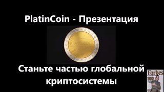 PlatinCoin. ПРЕЗЕНТАЦИЯ. Станьте частью глобальной криптосистемы Платинкоин!
