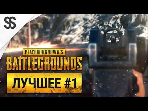 Battlegrounds - Лучшие моменты #1 (1440p)
