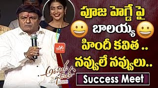 Balakrishna Superb Speech | Aravinda Sametha | Jr NTR | Trivikram | Pooja Hegde
