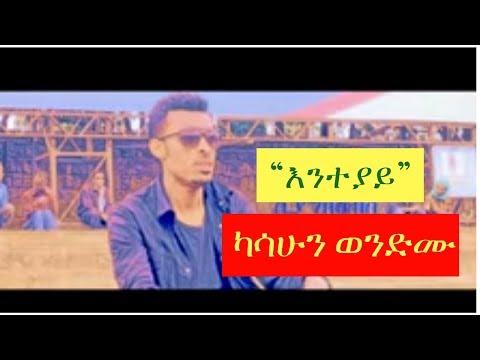 Kasahun Wendemu - Enteyay [NEW! Ethiopian Music Video 2017] Official Video