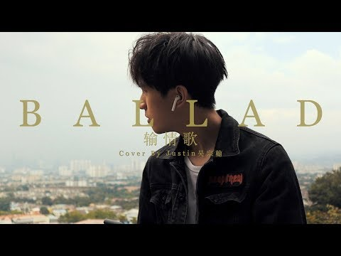 Download  J.Sheon【Ballad 输情歌】翻唱 Justin吴宗翰 Gratis, download lagu terbaru
