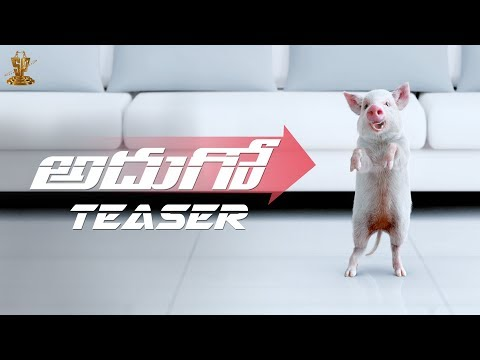 Adhugo Movie Teaser | Ravi Babu | Prashanth Vihari | #Adhugo | Suresh Productions