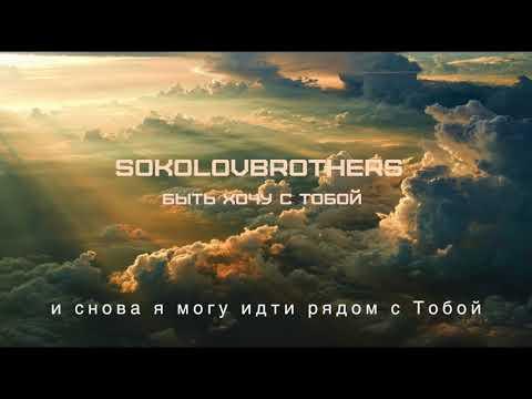 SokolovBrothers - Быть хочу с Тобой (караоке версия)